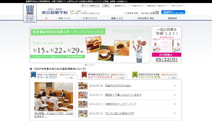 東京製菓学校